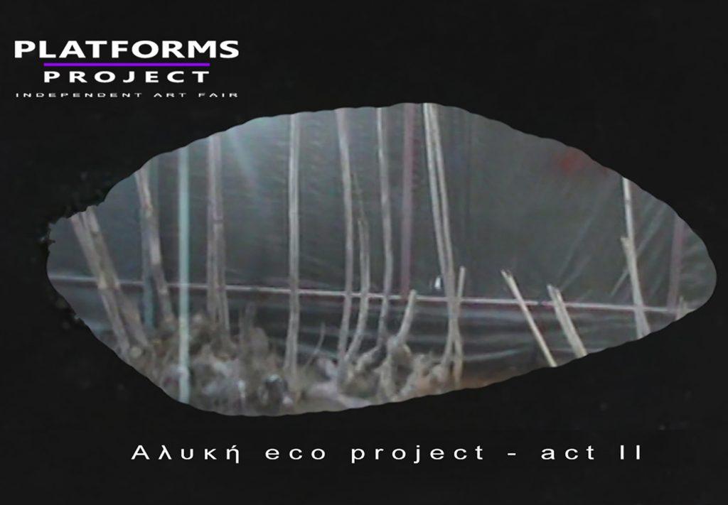 tidal flow art@aliki eco project-act II