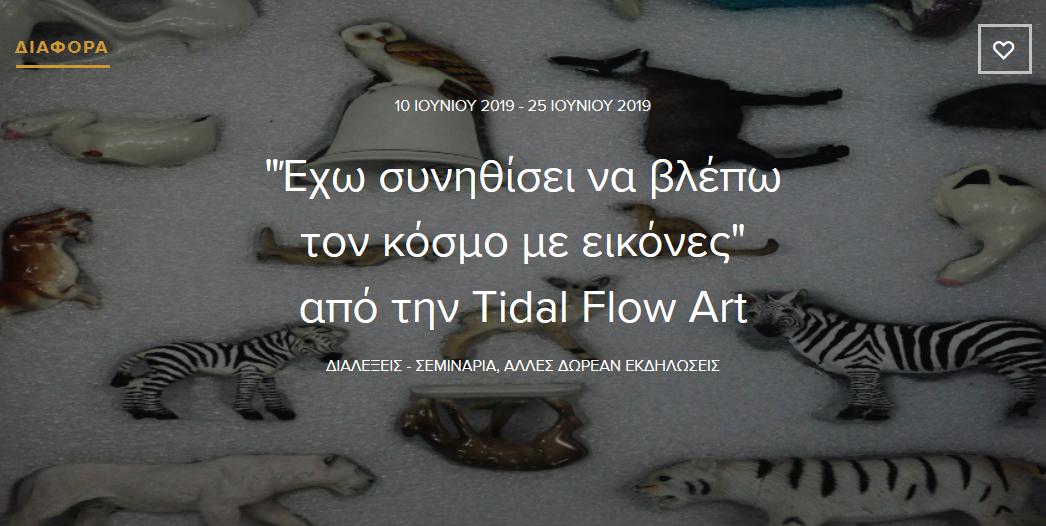 2019-05-22 Έχω συνηθίσει να βλέπω τον κόσμο με εικόνες από την Tidal Flow Art