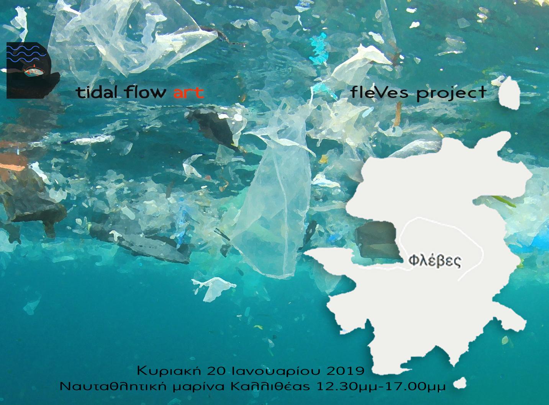 tidal flow art fleves eco project
