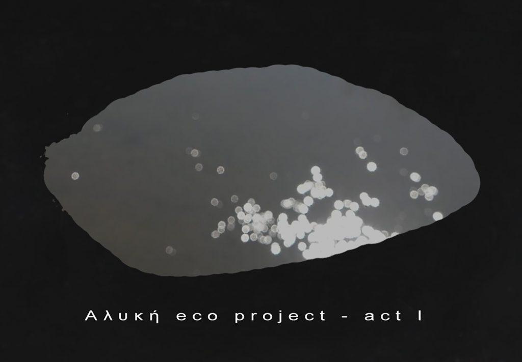 tidal flow art@aliki eco project-act I