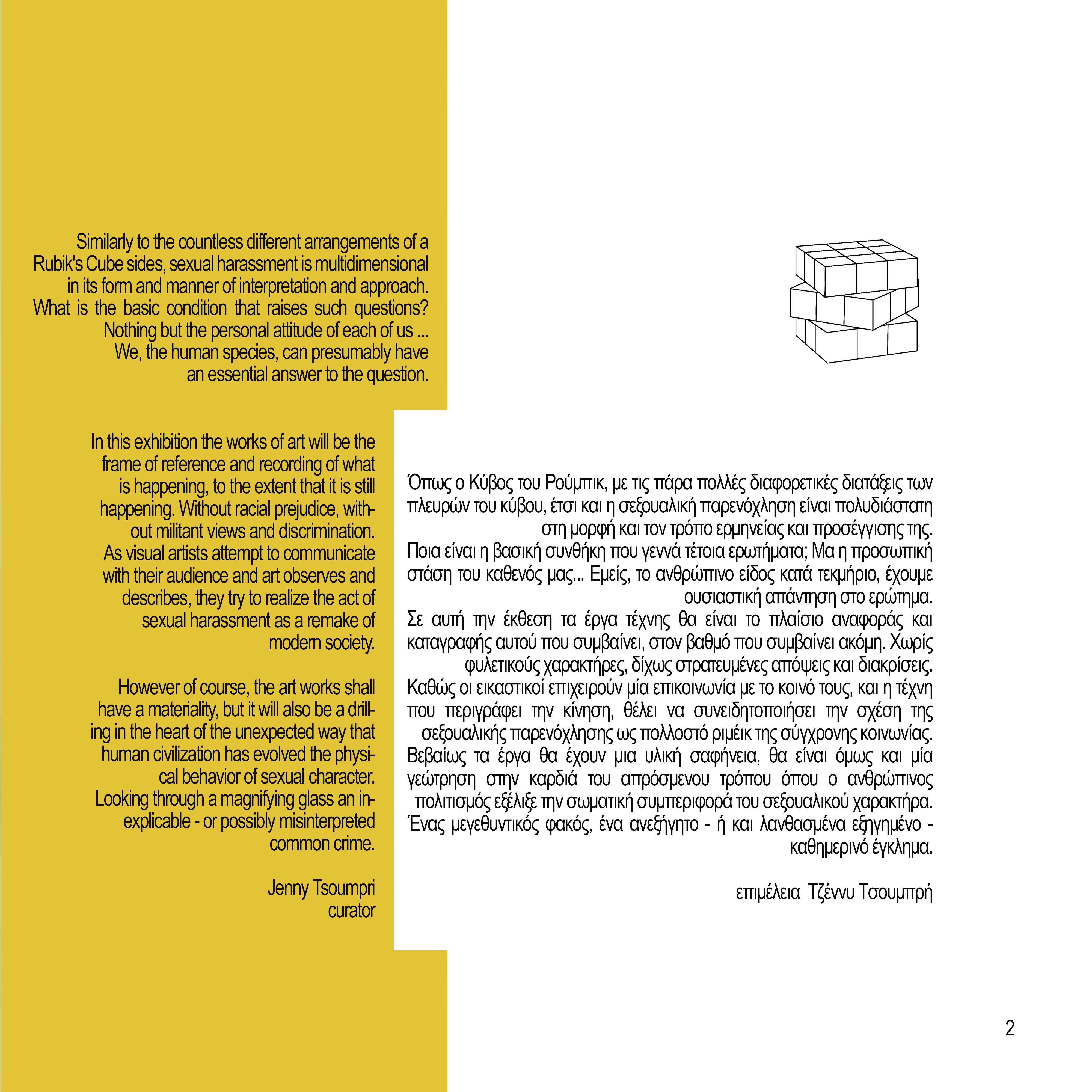 tidalflowart Rubick's Cube I -3